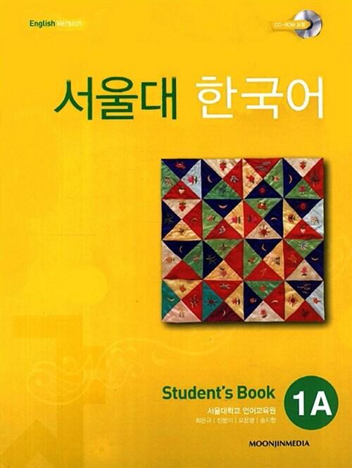서울대 한국어 1A : Students Book with CD-Rom (Book + CD-ROM 1장)