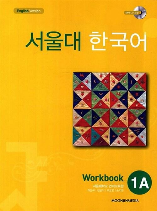 서울대 한국어 1A : Workbook with CD-Rom (Book + CD-ROM 1장)