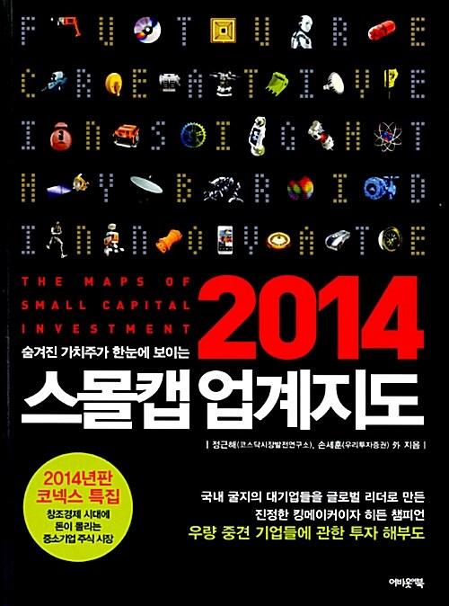 2014 스몰캡 업계지도