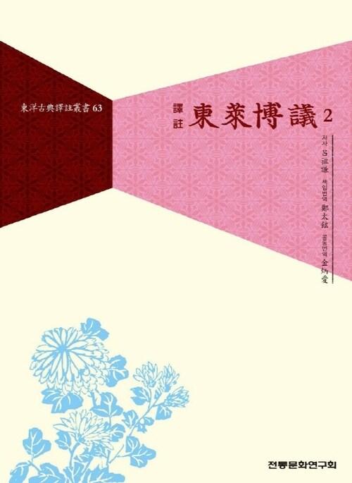 역주 동래박의 2  : 譯註 東萊博議 2 - 동양고전역주총서63
