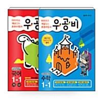 [세트] 신사고 우공비 초등 국어 + 수학 1-1 - 전2권