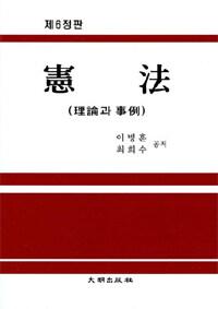 憲法 : 理論과 事例 제6정판(개정6판)