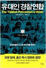 [중고] 유대인 경찰연합 2