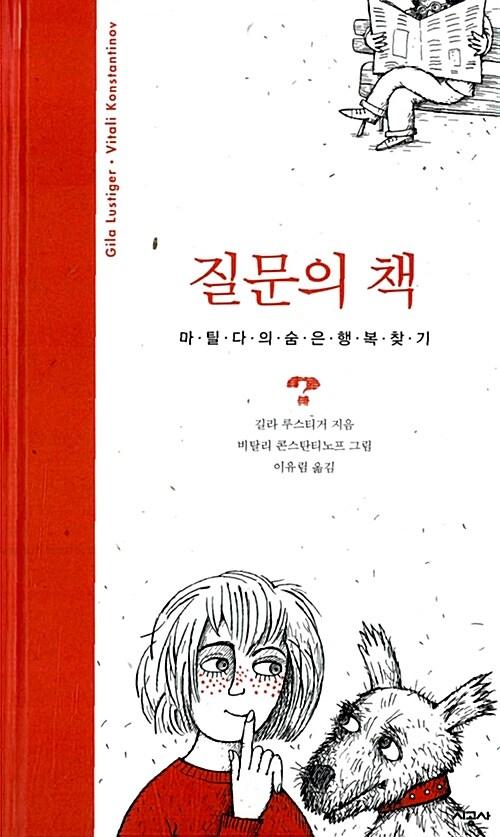 질문의 책