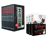 [세트] 정글만리 1~3 (전3권) + 태백산맥 핸디북 세트 (전10권) - 전13권