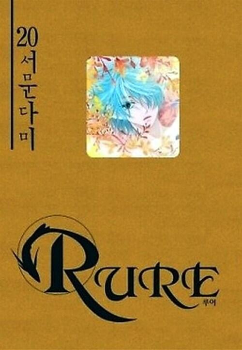 루어 Rure 20
