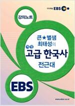 [중고] EBSi 강의교재 사회탐구영역 큰★별샘 최태성의 개정 고급 한국사 전근대 강의노트