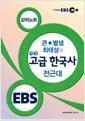 EBSi 강의교재 사회탐구영역 큰★별샘 최태성의 개정 고급 한국사 전근대 강의노트