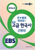 EBSi 강의노트 사회탐구영역 큰★별샘 최태성의 개정 고급 한국사 근현대