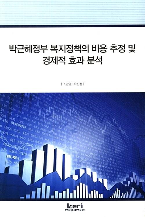 박근혜정부 복지정책의 비용 추정 및 경제적 효과 분석