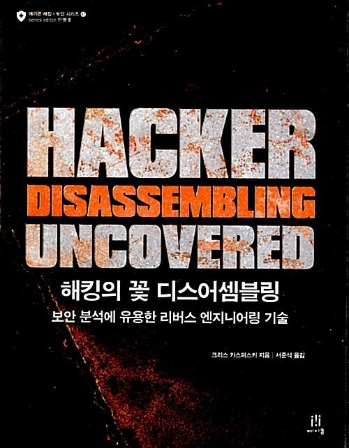 해킹의 꽃 디스어셈블링 Hacker Disassembling Uncovered
