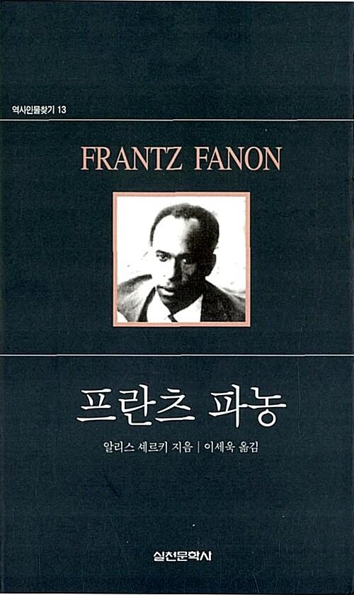 프란츠 파농