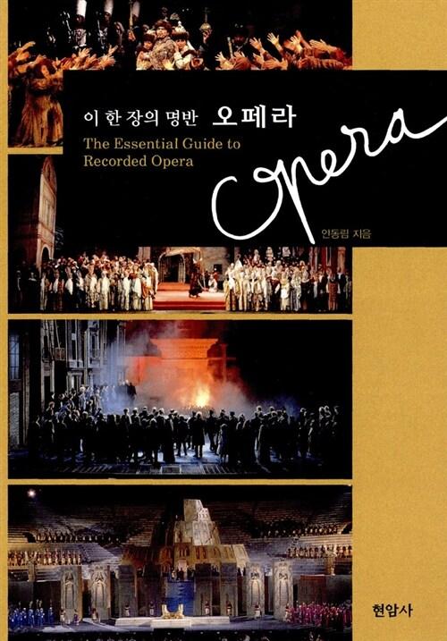 이 한 장의 명반 오페라