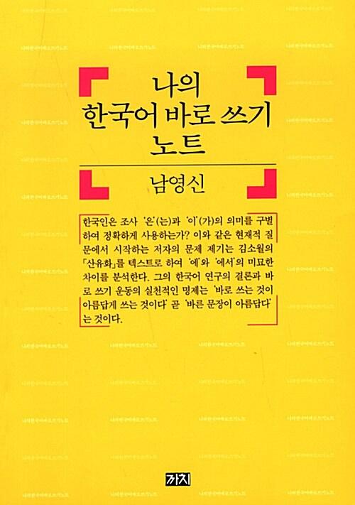 나의 한국어 바로 쓰기 노트