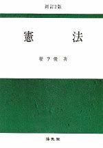 憲法 新訂2版
