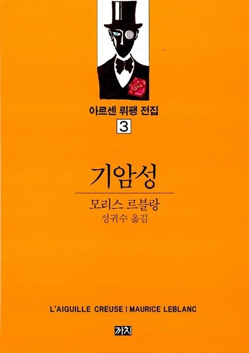 온라인 서점으로 이동 ISBN:8972913170