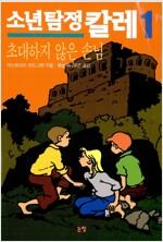 소년탐정 칼레 1