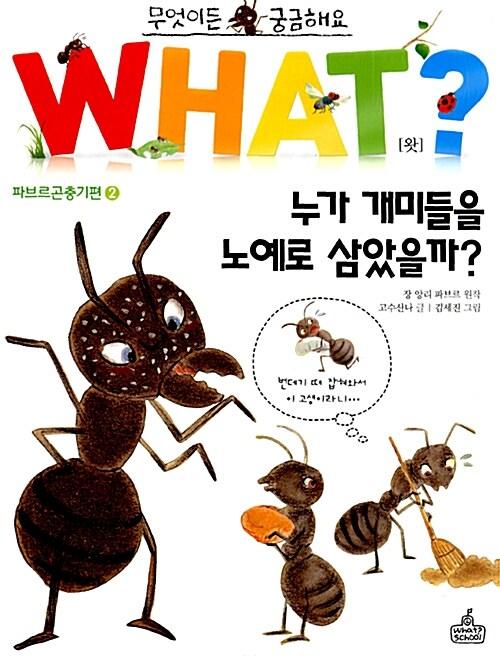 WHAT 왓? 14 누가 개미들을 노예로 삼았을까?
