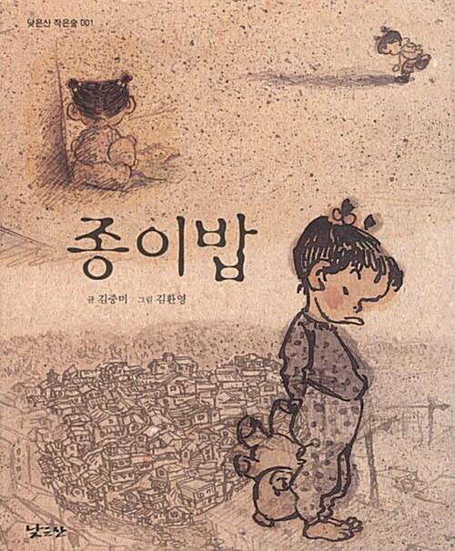 [중고] 종이밥