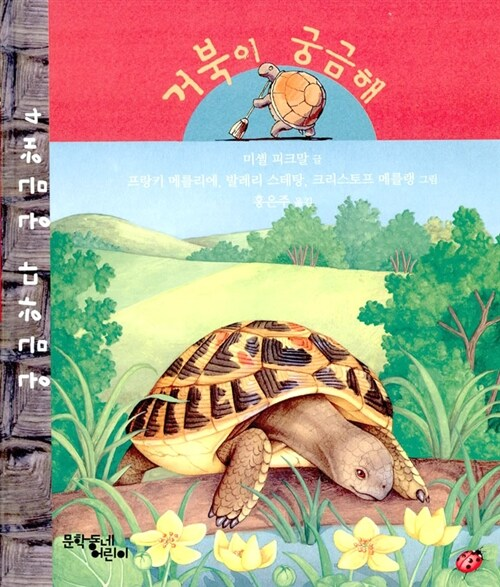 거북이 궁금해