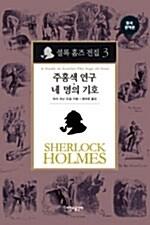 셜록 홈즈 전집 3 : 주홍색연구 네명의 기호 (양장)