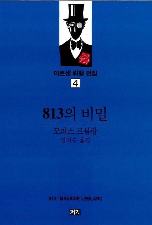 813의 비밀