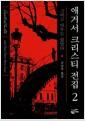 [중고] 애거서 크리스티 전집 2 (완전판)