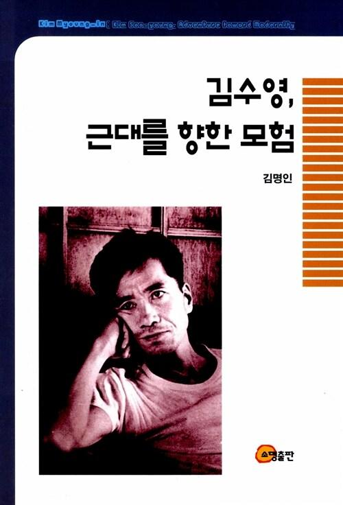김수영, 근대를 향한 모험