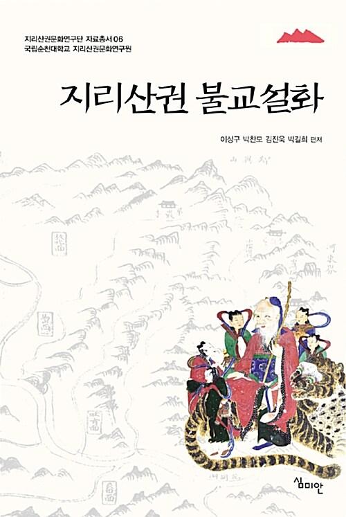 지리산권 불교설화