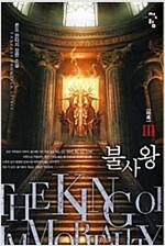 [중고] 불사왕 3