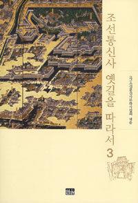 조선통신사 옛길을 따라서 . 3