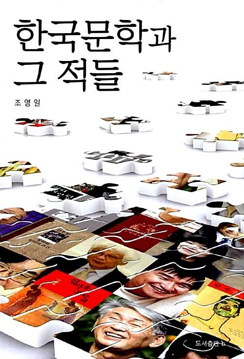 한국문학과 그 적들
