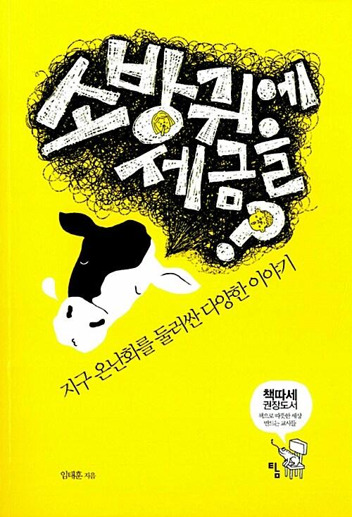 [중고] 소 방귀에 세금을?