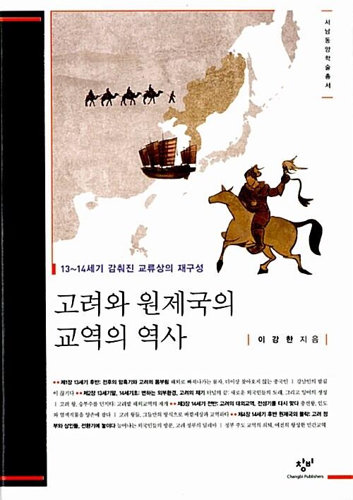 고려와 원제국의 교역의 역사