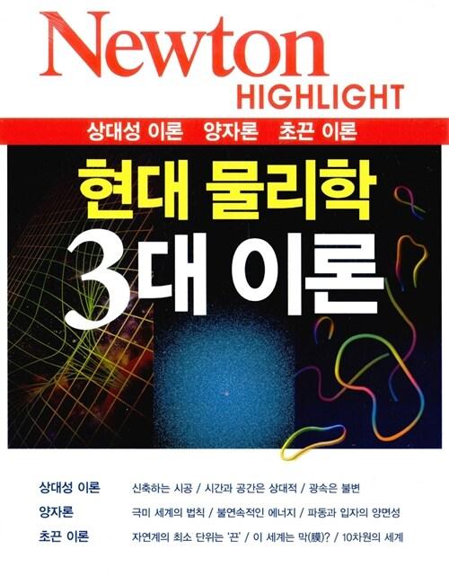 현대 물리학 3대 이론