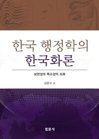 한국 행정학의 한국화론 : 보편성과 특수성의 조화