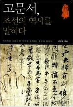 고문서, 조선의 역사를 말하다