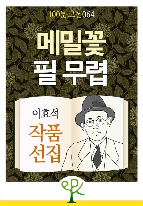 메밀꽃 필 무렵 : 이효석 작품 선집