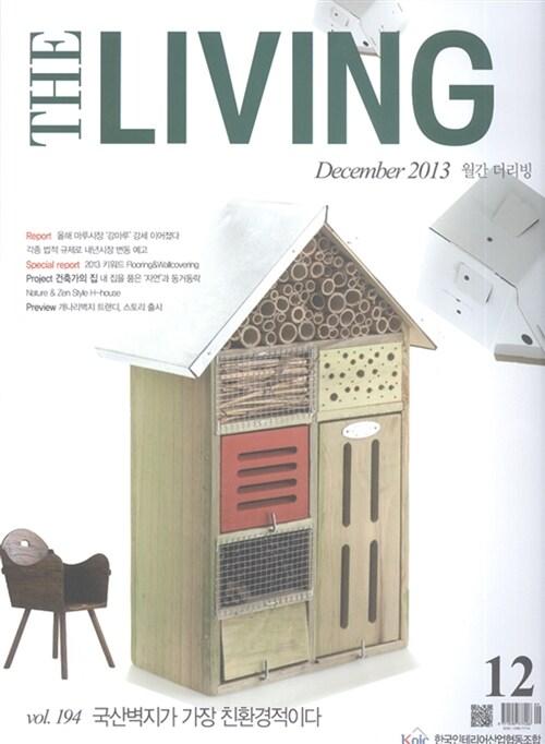 더 리빙 The Living 2013.12