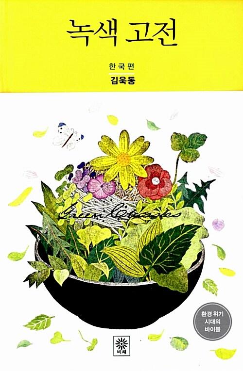 녹색 고전 : 한국편