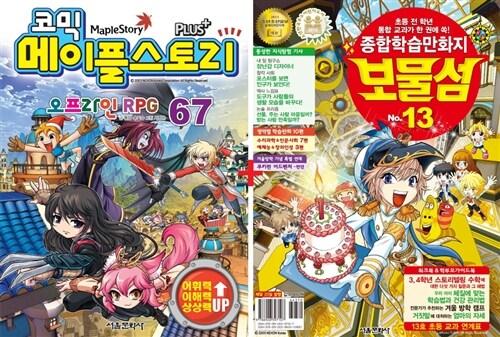 코믹 메이플 스토리 오프라인 RPG 67 + 보물섬 No.13 - 전2권