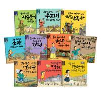역사 일기 시리즈 세트 - 전10권