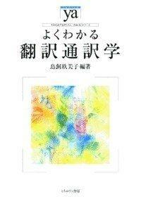 (よくわかる) 飜譯通譯學