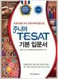 [중고] 주니어 TESAT 기본 입문서