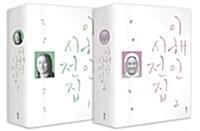[세트] 이해인 시전집 - 전2권