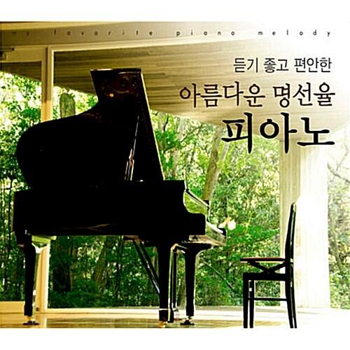 듣기 좋고 편안한 아름다운 명선율 피아노 [2CD]