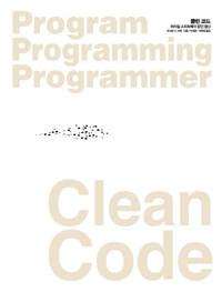 클린 코드 Clean Code - 애자일 소프트웨어 장인 정신