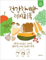 건강한 빵 레시피북
