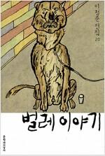 [중고] 벌레 이야기 (반양장)