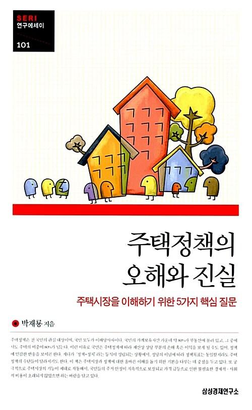 주택정책의 오해와 진실 : 주택시장을 이해하기 위한 5가지 핵심 질문